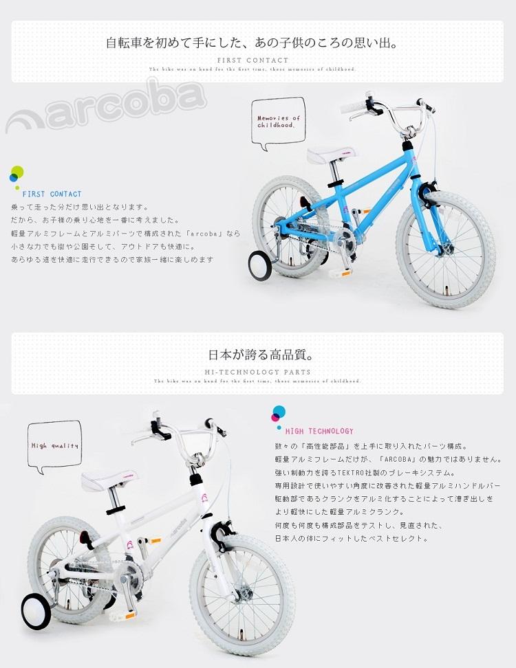 arcoba16インチ18インチ子供用自転車スペック1