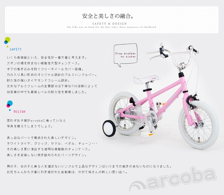arcoba16インチ18インチ子供用自転車スペック2
