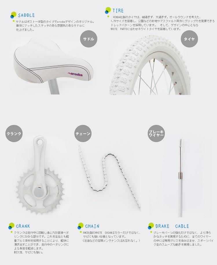 arcoba16インチ18インチ子供用自転車スペック4